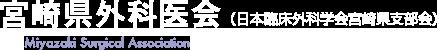 宮崎県外科医会