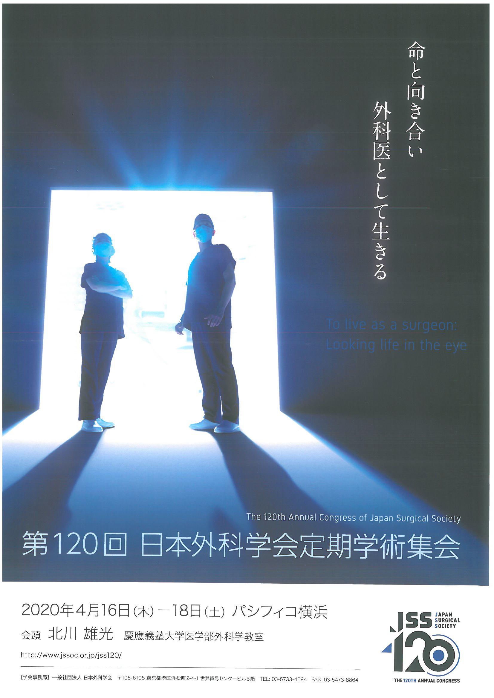 第120回 日本外科学会定期学術集会 @ パシフィコ横浜