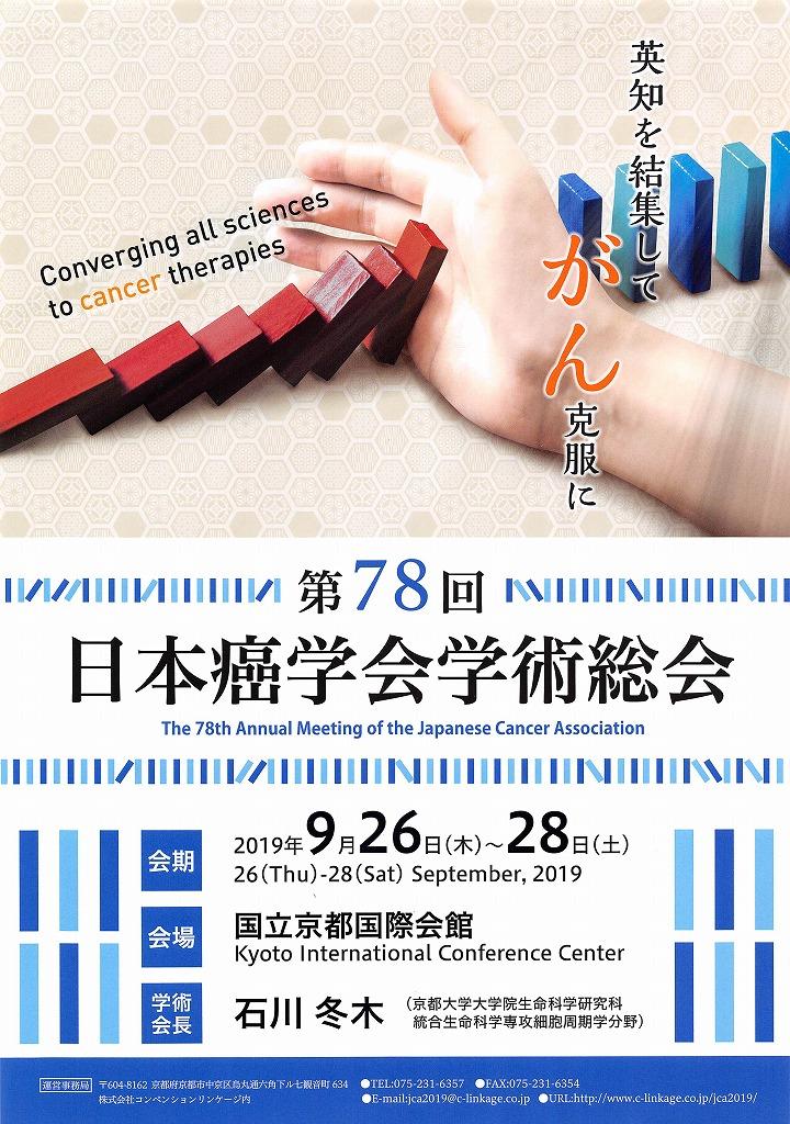 日本癌学会学術総会