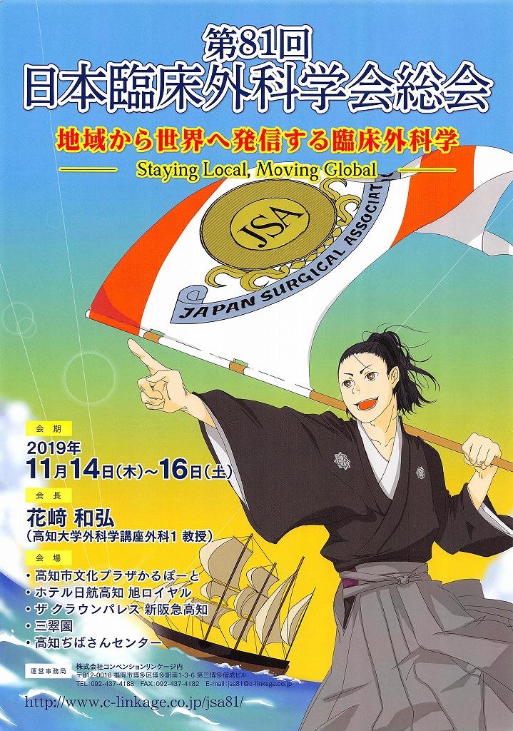 第81回 日本臨床外科学会総会
