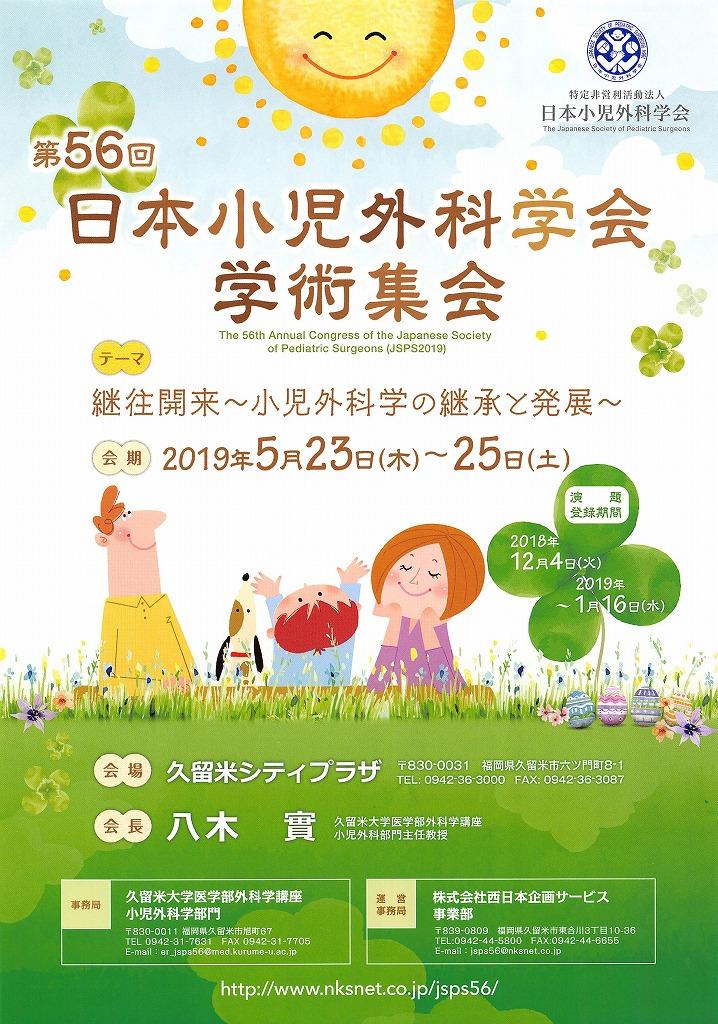 第56回 日本小児外科学会学術集会 @ 久留米シティプラザ