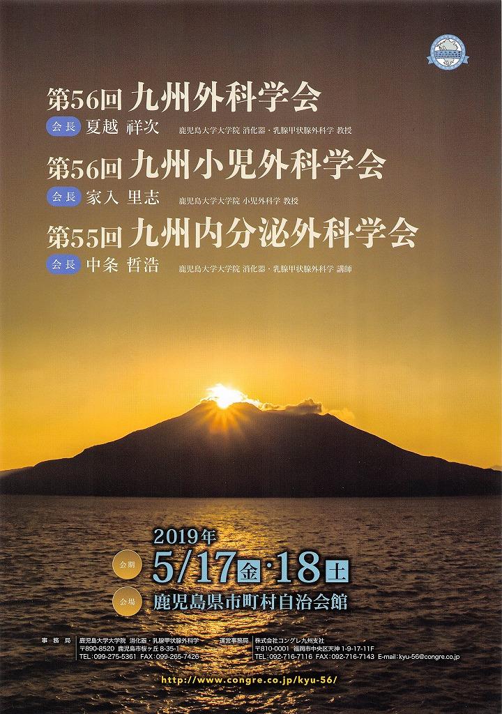 九州外科学会、九州小児外科学会、九州内分泌外科学会
