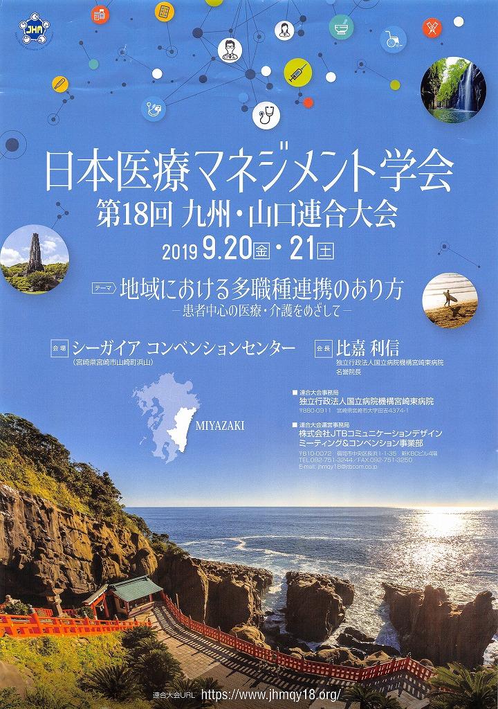 日本医療マネジメント学会 第18回九州・山口連合大会 @ シーガイア コンベンションセンター