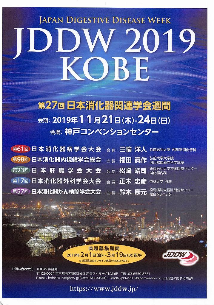 JDDW 2019 KOBE(第27回日本消化器関連学会週間) @ 神戸コンベンションセンター