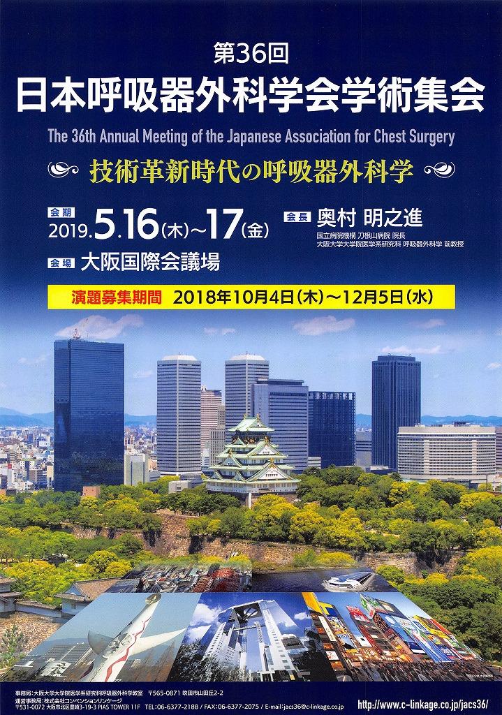 第36回 日本呼吸器外科学会学術集会 @ 大阪国際会議場