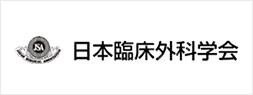 日本臨床外科医会