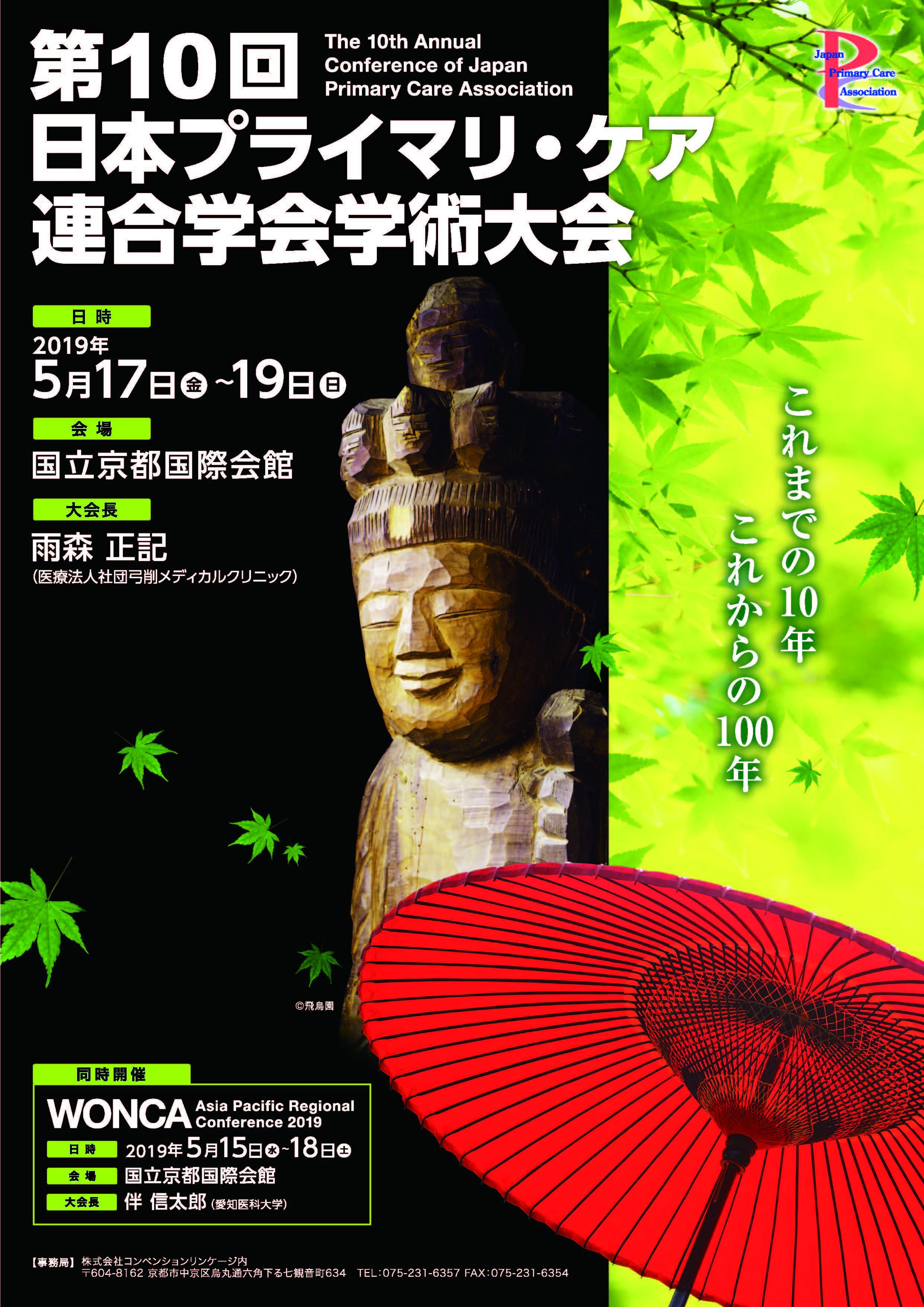 第10回 日本プライマリ・ケア連合学会学術大会 @ 国立京都国際会館