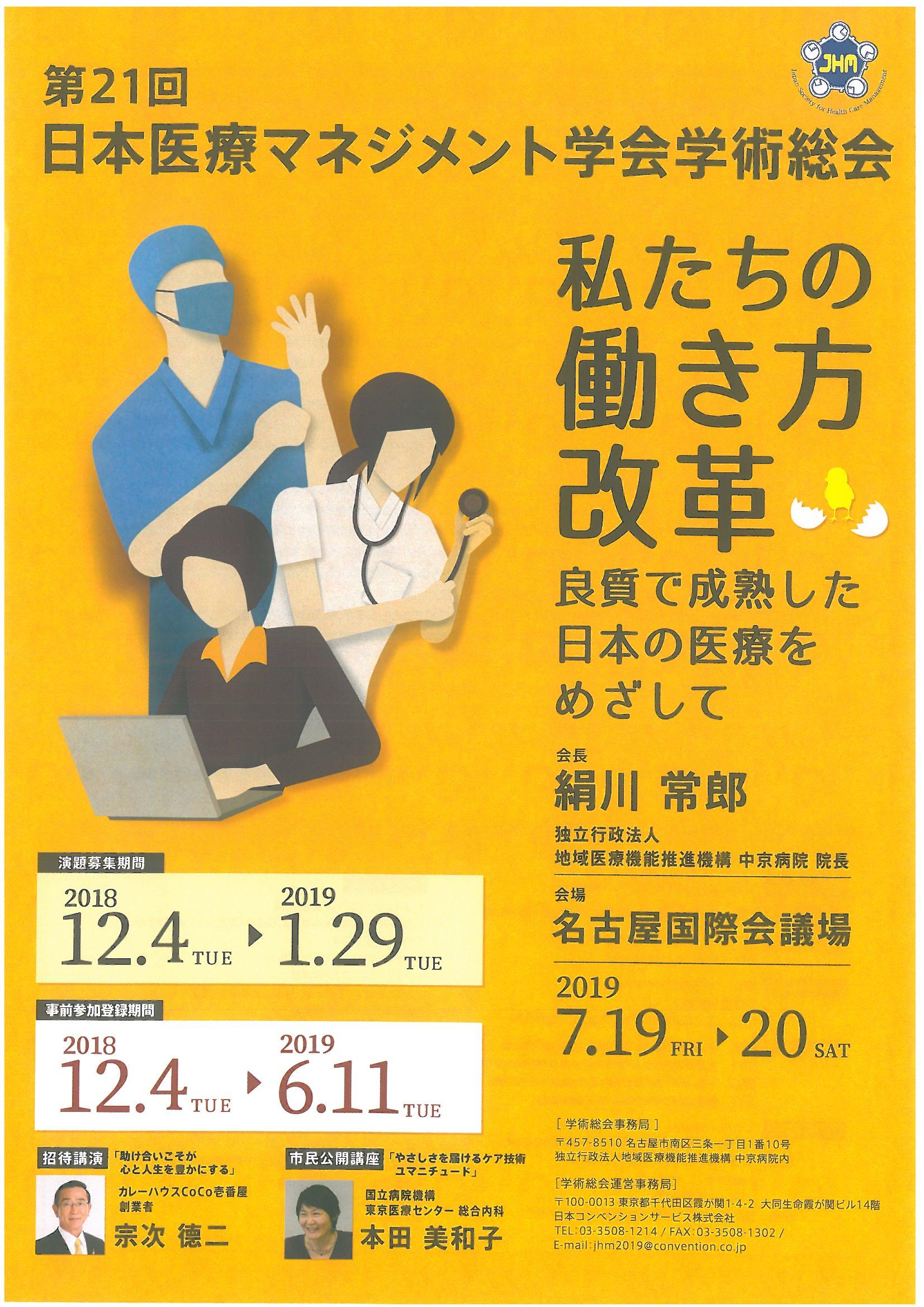 第21回 日本医療マネジメント学会学術総会 @ 名古屋国際会議場