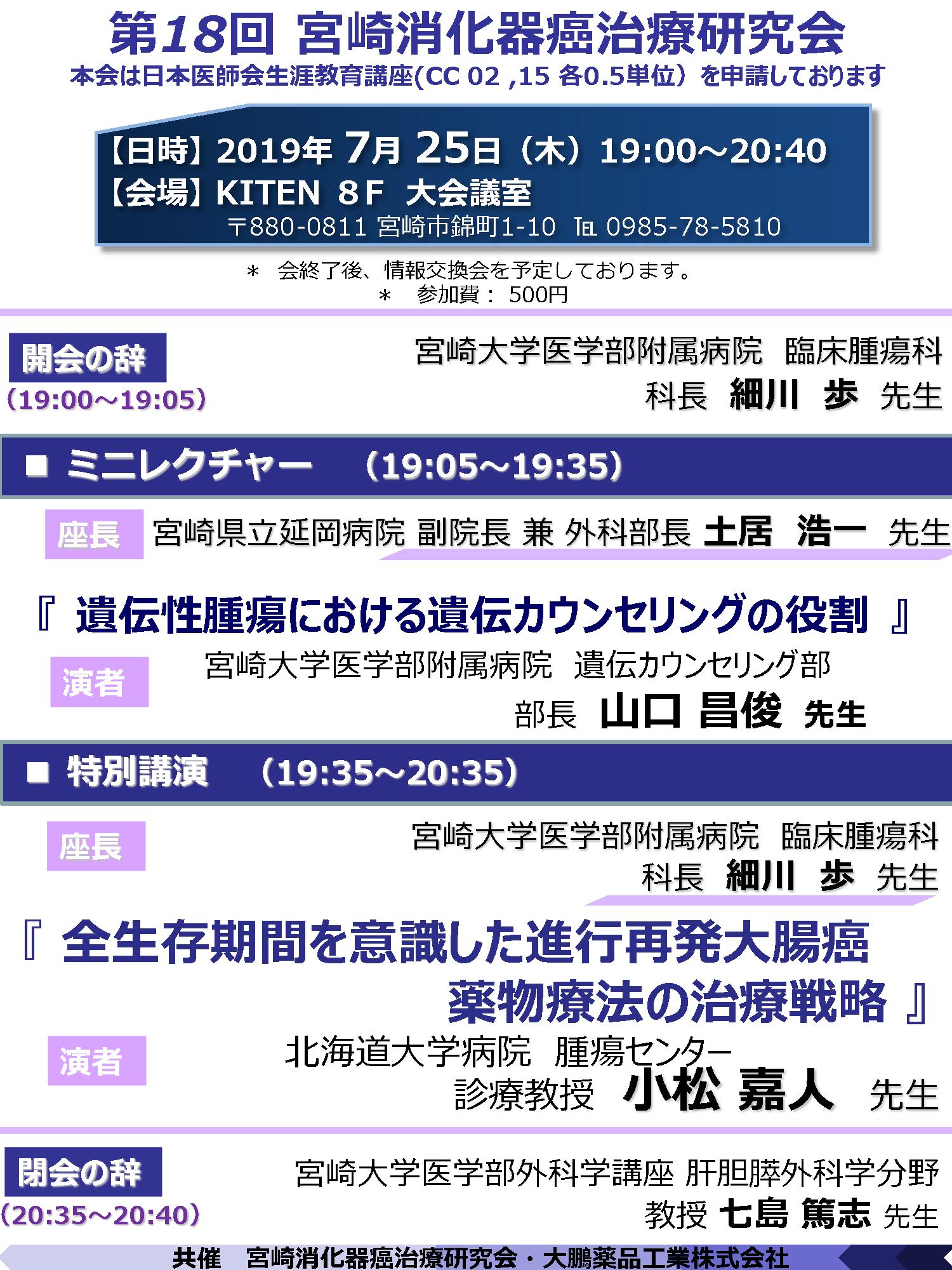 第18回 宮崎消化器癌治療研究会 @ KITEN 8F 大会議室